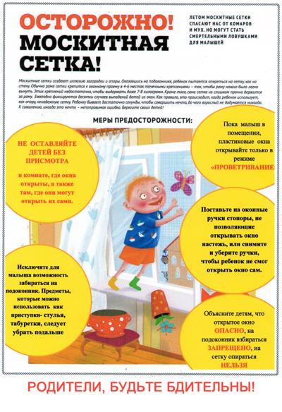 listovka_moskitnaya_setka.png