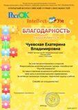 rostok_may_19 интеллектум_page-0015