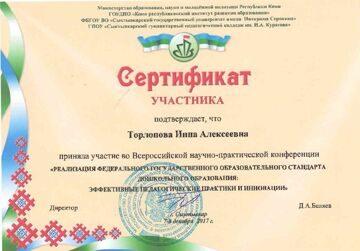СертификатТорлоповаИ.А.-001