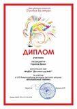 req_101521_diplom_pup_gorelov_denis_default_page-0001