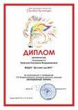 req_101521_diplom_org_chuevskaya_ekaterina_vladimirovna_page-0001