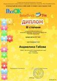 rostok_may_19 интеллектум_page-0003