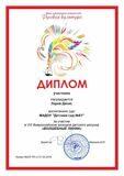 req_101521_diplom_pup_larev_denis_default_page-0001