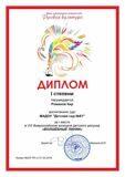 req_101521_diplom_pup_romanov_kir_1step_page-0001