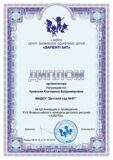 req_150107_diplom_org_chuevskaya_ekaterina_vladimirovna_page-0001