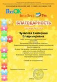 rostok_may_19 интеллектум_page-0014