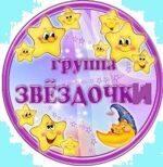 emlema_gruppy_zvezdochkijpg_0.jpg