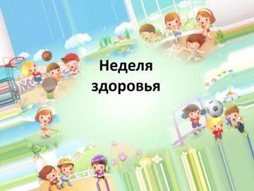 Неделя здоровья 3 группа Пчёлки