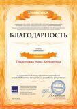 Свидетельство проекта infourok.ru №2217922
