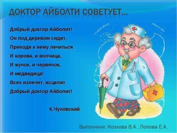 Доктор айболит.