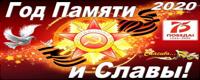 god_pamyati_i_slavyjpg.png