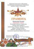 ИгнатоваТаня-001