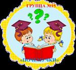 emblema_gruppy_15_pochemuchki.png