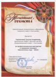 В.Г.16 001