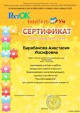 rostok_may_19 интеллектум_page-0012