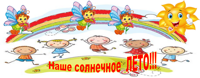 nashe_solnechnoe_leto_0.png