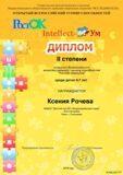 rostok_may_19 интеллектум_page-0008