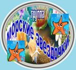emblema_gruppy_morskie_zvezdochkipng.png