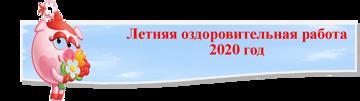 Летняя работа 2020