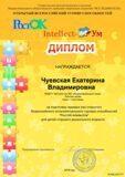 rostok_may_19 интеллектум_page-0016