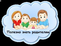 polezno_znat_roditelyam.png