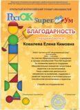 РОСОТК2 001