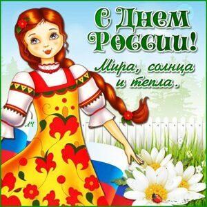 s_dnem_rossii.jpg
