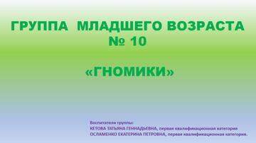 презентация_группа_10