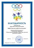 req_85769_thanks_org_sherstnyeva_galina_anatolevna-001