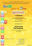 rostok_may_19 интеллектум_page-0002