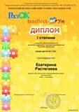 rostok_may_19 интеллектум_page-0007