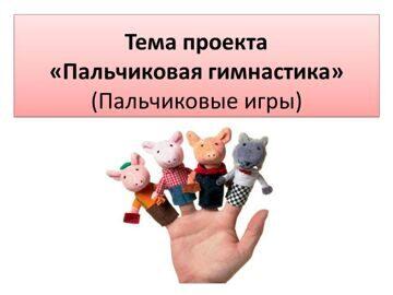 Чеботарёва Д.В. Пал. игры в работе с детьми 3-4 лет