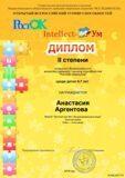 rostok_may_19 интеллектум_page-0006