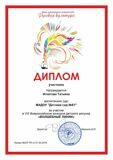 req_101521_diplom_pup_ignatova_tatyana_default_page-0001