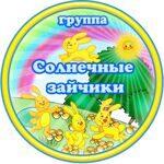 solnechnye_zajchiki.jpg