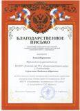 Л.Ю.Сержант 001