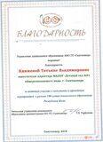 КняжеваТВ-001
