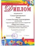Мин.славыГригорьев_pages-to-jpg-0001