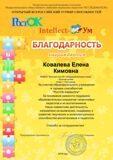 rostok_may_19 интеллектум_page-0011