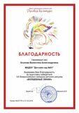 req_101521_thanks_org_kozlova_valentina_aleksandrovna_page-0001
