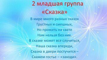 ПРЕЗЕНТАЦИЯ 2 мл. ГРУППЫ