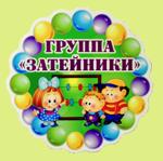 emblema_gruppy_zatejniki_png.png