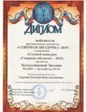 сев.зв-ка2_page-0001