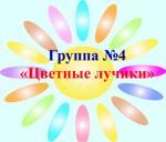 emblema_gruppy_cvetnye_luchiki.png