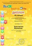 rostok_may_19 интеллектум_page-0004