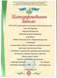 Горбачева3