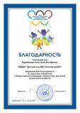 req_85769_thanks_org_barabanova_anastasiya_iosifovna-001