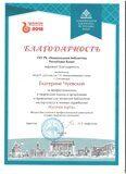 БлагЧуевская-001