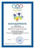 req_85769_thanks_org_kaneva_lyubov_albertovna-001