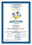 req_85769_diplom_pup_toropov_artemiy-001